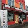 【石狩市】和洋菓子のなかむら【老舗スイーツ店】
