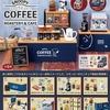 リーメント スヌーピー コーヒーロースタリー&カフェ 全8種