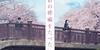 【日本映画】「君の膵臓をたべたい〔2017〕」ってなんだ?