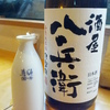 その日本酒に一番合う温度帯は?