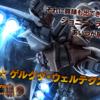 【機動戦士ガンダム】追加機体はゲルググ・ウェルテクス【バトルオペレーション2】