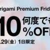 Origami Pay 3/29(金)は何度でも10%引き!(最大割引金額1,000円:クーポン併用不可) 15-18時の決済で100円クーポンを後日付与