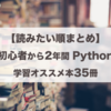 Python初心者から2年間で読んだ中でオススメの技術書35冊を読むべき順番に並べた