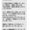 アイサガ 8/23 今日の色々!