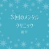 【3回目】メンタルクリニック・後半