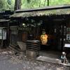 犬鳴温泉のカフェ 泉佐野? 地鶏が食べれる 憩いの家 カフェテラス空
