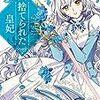 【ピッコマ】私が読んでる、ファンタジー転生系、恋愛ネットコミックス【おすすめ】