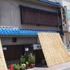 温泉旅と蕎麦(信州編1:上田・小諸・坂城)