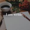 書いて、書いて、書きまくって、書き続けていくしかない