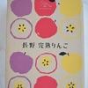 料理研究家の西祐子さん 長野県須坂市産 シナノゴールドレポート