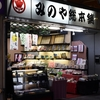 清水駅前の老舗土産処『みのや総本舗』