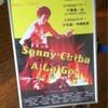 【映画感想】『浪曲子守唄』(1966) / 千葉真一と子役時代の真田広之が共演してます!