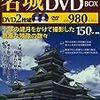 「にっぽんの名城 現存十二天守[DVD-BOX]」