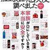【美容・健康】日本人二人に一人が癌で死ぬ理由はここにある? 発がん性物質、ベスト5!きっとみんな食べている。