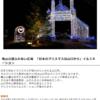 亀山公園のイルミネーション 2019