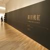 105歳の前衛!「篠田桃紅」展を見に行って・・・