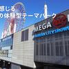 【車好き必見】東京近郊の車のテーマパーク一覧【無料試乗あり】