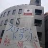 スワロートラック(藤川守代表取締役)は不当解雇を撤回しろ!