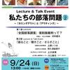 9/24 「私たちの部落問題 VOL2」が開催されます!