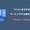 FF14におすすめゲーミングPC比較まとめ【安い・必要・推奨スペック】