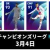 【ウイイレ2021 FP】チャンピオンズリーグFP 全選手レベマ能力と当たりランキング【CL 3月4日】