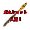 【ミサイルベイツ】リブが特徴的なダウンショットに最適なパドルワーム「ボムショット」通販サイト入荷!