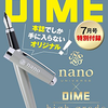 DIME(ダイム)7月号の予約スタート!付録は万年筆(ナノユニバース)!!