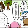 【4コマ】食べたらダメなお菓子の家