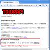 クロスサイトでtwitterのプロフィール情報にアクセス! TOWRAP!×XAuth