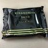 きなの宮サンドという超美味いお菓子をご存じ?
