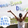 ほのぼの日記#04:NZやら予言やら縁とやら。