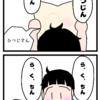 4コマ「チャタロと『おんぶおんぶのももんちゃん』」(4歳)