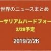 2019/2/26 Bitfinex がハックされたビットコインが政府援助あり返還されたなどニュースまとめ