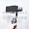 DJI OSMO Mobile 2で撮影時に最も注意するべき点とは!?【スマホ用スタビライザー】