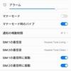 Huawei P20(EML-L29) No.6 Dolby Atmos対応,スピーカーはモノラル