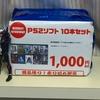 新春!駿河屋PS2ソフト10本入り福袋を開封!