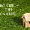 〜独学で宅建士〜 第8回 自ら売主制限