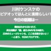 第190回  今日は「なぜかは知らねど」再生回数が「億」越えのMVを3本。いやー、映像的に「いい!」かどうかは不明。だけど、日本のミュージシャンもここを目指さないと!な【川村ケンスケの「音楽ビデオってほんとに素晴らしいですね」】