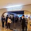 ルイ・ヴィトン展 in 阪急梅田(大阪)に行ってきたのでレビュー 口コミ 感想 混雑