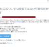 ツイッターではてなブログへのURLリンク付き投稿がつぶやけない問題・・・(+o+)