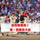 【買い方】高校野球・東京大会の前売券をコンビニ・チケットぴあ・電話で購入(2017決勝・準決勝)