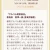 「醒めない」が優秀アルバム賞受賞!