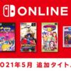 『ファイアーエムブレム 聖戦の系譜』『マジカルドロップ2』『JOE&MAC 戦え原始人』『対決!!ブラスナンバーズ』『忍者じゃじゃ丸くん』がNintendo Switch Onlineに5/26追加決定!