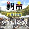 【朝市】3月20日(土)9-14時  加古川ウェルネスパーク