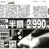 5/15「東京新聞」で『毒親の日本史』