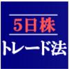 『株は5日で利益を出す!「5日株トレード法」』  ネットで話題沸騰!