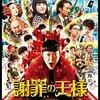 【映画感想】『謝罪の王様』(2013) / 宮藤官九郎x阿部サダヲによるコメディ映画