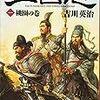 没50年で著作権フリー化の吉川英治作品、まずは「三国志」が新潮文庫に。