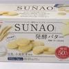 1袋31g 糖質9.1g SUNAO 発酵バター