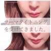 3ケ月恒例!湘南美容外科でサーマタイトニングを受けてきました。